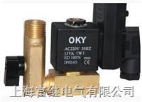 RPT-16B电子排水阀 RPT-16b OKY-A