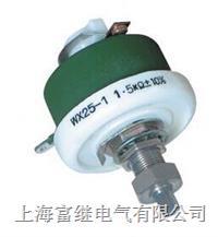 WX25-1陶瓷线绕电位器 WX25-1