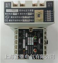 LLJ-200FS漏电继电器 LLJ-200FS
