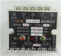 LLJ-400FS漏电继电器 LLJ-400FS