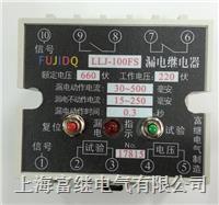 LLJ-100FS漏电继电器 LLJ-100FS