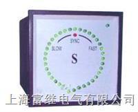 Q96-ZS/G光点式单三相同步指示器 Q96-ZS/G