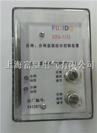 ZZS-7/33监视综合控制继电器 ZZS-7/33