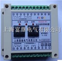 HJZZ-91分闸、合闸、电源监视综合控制装置 HJZZ-91