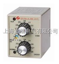 DVM-A直流过欠压保护器 DVM-A