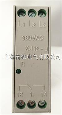 XJ12-J断相保护器 XJ12-J