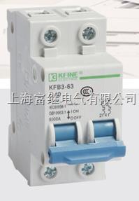 KFB3-63C小型断路器 KFB3-63C