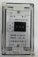 JY8-22B集成电路电压继电器 JY8-22B