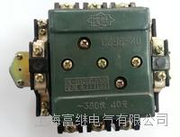 CJ98-40A船用交流接触器 CJ98-40A