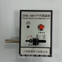 DSN-AMY户内电磁锁 DSN-AM/Y