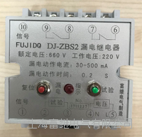 DJ-ZBS2漏电继电器 DJ-ZB2S