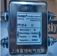 FT121-6A电源濾波器 FT121-6