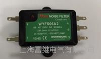 WYFS06A2固态继电器 WYFS06A2