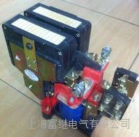 CZ39-63S/20直流接觸器