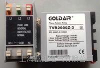 TVR2000Z-3相序继电器 TVR2000Z-3
