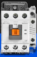 MC-40A交流接觸器 MC-40