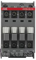 交流接触器 AX09-30-10