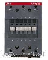 交流接触器 AX115-30-11