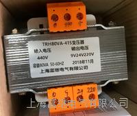 變壓器 TRH80VA-41S