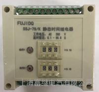 静态时间繼電器 SSJ-79/K