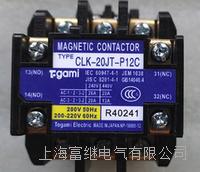 交流接觸器 CLK-20JT-P12C