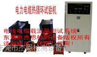 電力電纜熱循環加熱試驗系統 JN-RXH-17206