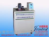 塑料低溫脆化試驗儀 JN-BC-3