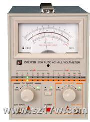 DF2172D模拟指示毫伏表 DF2172D