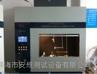 水平垂直燃燒試驗儀 計算機控制