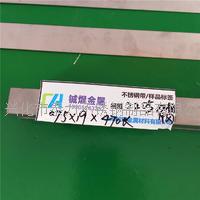 2205不锈钢带00Cr22Ni5Mo3N钢板零卖批发