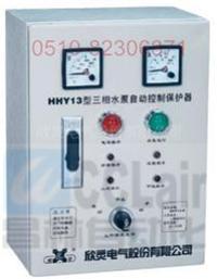 三相水泵自动控制保护器    HHY13-A      HHY13-B     HHY13-C