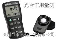 台湾泰仕 TES-1339P 光合作用量测照度光量子计