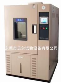 交变湿热试验箱/恒温恒湿机/恒温恒湿箱 BE-TH-225L(M/H)