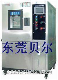 高低温交变试验箱 BE-TH-120L(M.H)