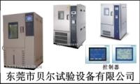 恒溫恒濕箱/恒溫恒濕機/恒溫恒濕試驗箱/恒溫恒濕試驗機 BE-TH-80/150/408/800/1000L(M.H)