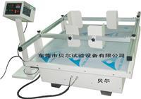 振動台/模擬汽車運輸振動台 BF-SV-100