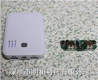 高效!移動電源PCBA MH-PP01