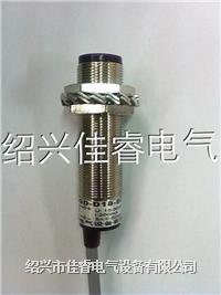 光電開關 HGD-D18-D50