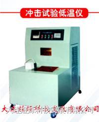 沖擊試驗低溫槽(-80℃) DWY-80