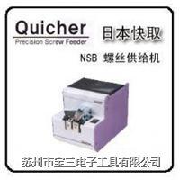 QUICHER快取/NJR-4535/螺丝机