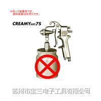 KINKI日本劲力/CREAM(KP)7S-12/喷枪