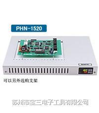 预热器PHN-1520