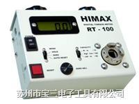 HIMAX台力/RT-10/100/扭力測試計