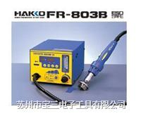 HAKKO日本白光/FR-803B