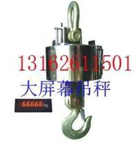 卢湾电子无线吊秤厂家--5T