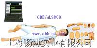 心肺复苏模型|医学模型|高级综合急救创伤护理训练模拟人 CBB/ALS800