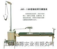 按摩床|康复器材|脊柱牵引康复床 JKF—IBD