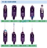 轻小型限位夜夜插 MEA-9104,MEA-9111,MEA-9112,MEA-9122,MEA-9108