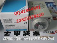 温度控制器H5AN-R2 H5AN-R2