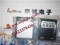 反光镜片 RR03